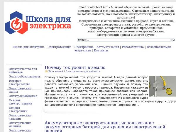electricalschool.info